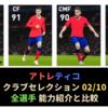 【ウイイレ2020】アトレティコクラブセレクション | 最強スパサブラインブレイカー モラタ登場!