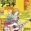 Go!Go!はじめてのアコギ 2008