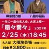 2/25(木)扇々喬々~扇辰喬太郎の会 追加販売のお知らせ