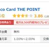 クレジットカードのオリコカードが人気の理由は?楽天カードと比較するとどっちがお得?