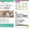 【掲載情報】月刊総務19.3月号~フリーアドレス時代の持たない整理術