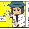【4コマ】釣りをしよう!③