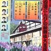 松谷みよ子さん、四国こんぴら歌舞伎の思い出の茶会