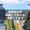 【早稲田】卒業生でも使える図書館・校友サロン|年会費5000円で校友会に入ろう