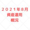 【資産運用 公開】2021年8月ほったらかしインデックス投資34か月目の記録