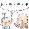 【今日は何の日?】ジジとババ ジェネレーションギャップ再び!!