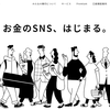 【1000円もらえる】みんなの銀行「紹介コード」で口座開設するだけ!【ネット完結】