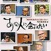 BOOK〜『あの人に会いたい』(NHKあの人に会いたい刊行委員会)