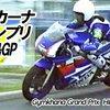 『 ジムカーナ クランプリ・広島GP 1996 』の 動画を作成しました