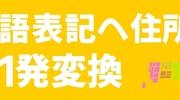 『超便利』日本語住所を英語表記に1発変換「JuDress」