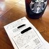 『スタバ』アンケート記入でリザーブ店でもお得に一杯無料で飲めた
