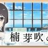 【ゆゆゆい】9月大赦ポイント交換の改善内容