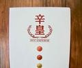 日本で一番激辛な辛子明太子を食べてみた【ふくやのホットエンペラー】