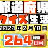 【都道府県クイズ】第264回(問題&解説)2020年2月18日
