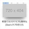 [jQuery]軽量でカスタマイズも簡単なjQueryタブの作り方