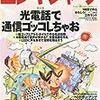 エレキジャック 2010年 05月号 [雑誌] (asin:B003G4SSN8)
