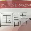 日能研 栄冠への道 国語第15回 論説文 具体例というまとまり ふくしま式も大活躍