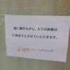 6月3日(土) 診療時間変更