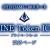 マインコイン(Mine)5億枠8分完売!革命コイン人気過ぎてプライベートセール即完売の可能性が高い!レートがヤバい!