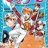 小学生女子の野球選手がぶつかる壁と葛藤を《竜巻少女》から学ぶ