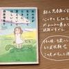 娘を持つ親として読みました。西原理恵子さん著書「女の子が生きていくときに、覚えていてほしいこと」