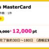 【ハピタス】P-one Business MasterCardが12,000pt(12,000円)!! 初年度年会費無料! ショッピング条件なし!