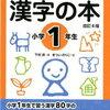 となえて おぼえる 漢字の本