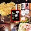 【オススメ5店】穂積・北方・大垣(岐阜)にある串焼きが人気のお店