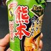 飲み干す一杯【熊本】黒マー油豚骨ラーメン が香ばしくてうますぎた!【カップ麺レビュー】