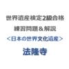 世界遺産検定2級合格の練習問題&解説【日本の世界文化遺産 ①|法隆寺】