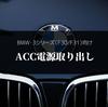 【F30/F31】BMW 3シリーズのACC電源取り出し(アクセサリー電源)