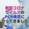 新型コロナウイルスのPCR検査に行ってきました。迅速に検査を受けられた?鼻グリグリはつらい?検査結果は?