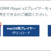 【Windows 10】DMMプレイヤーVer2の使い方 ショートカットは?