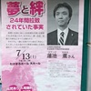 断食 27日目@奈良県生駒市 静養院