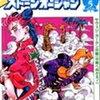 【漫画】ジョジョの奇妙な冒険 第六部 ストーンオーシャン5 感想