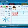【パワプロ2020】村上海斗(再現・'21関西独立・堺)
