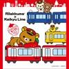 リラックマ15周年×京急120周年記念  一緒にごゆるりお祝いキャンペーンが始まるよ! ※3/5追記あり