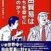 「日本国民の一人負け?」From 施 光恒(せ・てるひさ)@九州大学