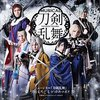 阿津賀志山RPG2・そして伝説へ――ミュージカル『刀剣乱舞』~つはものどもがゆめのあと~初見感想