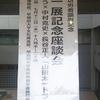 """堀川とんこう × 中村克史 × 長谷正人 トークショー""""山田太一ドラマの演出""""レポート(1)"""