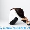 Disney mobile N-03Eを買ってみた (I bought Disney mobile N-03E)