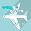 【CXとAS】特典航空券のキャンセル方法 ~ おまけ:CXマイルの使いみち~