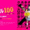【日本映画】「シグナル100〔2020〕」ってなんだ?