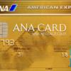ANA AMEX GOLD発行で大量マイルをゲット