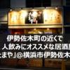 伊勢佐木町の近くで1人飲みにオススメな居酒屋「たまや」@横浜市伊勢佐木町