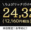 【終了】楽天ゴールドカード発行で10,944マイルを貯める(過去発行者もOK!!)