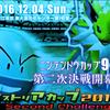 【初代オフ】ヒストリアカップ2016*2nd Challenge!!