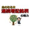 【金のなる木】配当金生活のための連続増配銘柄の魅力。