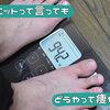 【ダイエット企画】デブロガーあきよしの痩せる方式とは?