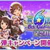 「6周年記念月間」第2弾キャンペーンがスタート!